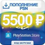 5500 рублей | PSN Playstation Network RUS ПСН