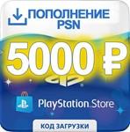 5000 рублей | PSN Playstation Network RUS ПСН