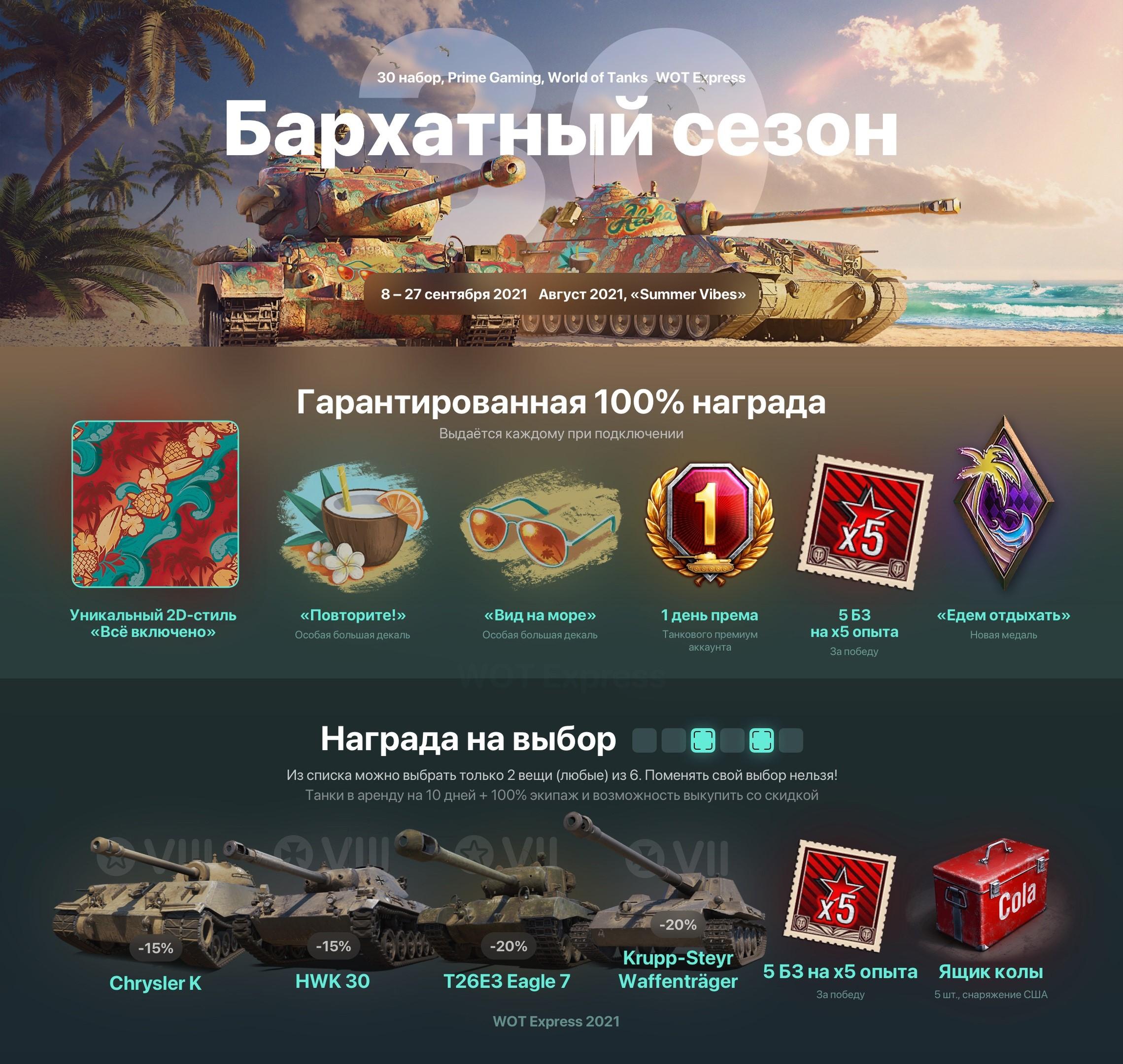 Фотография world of tanks twitch prime набор «бархатный сезон»