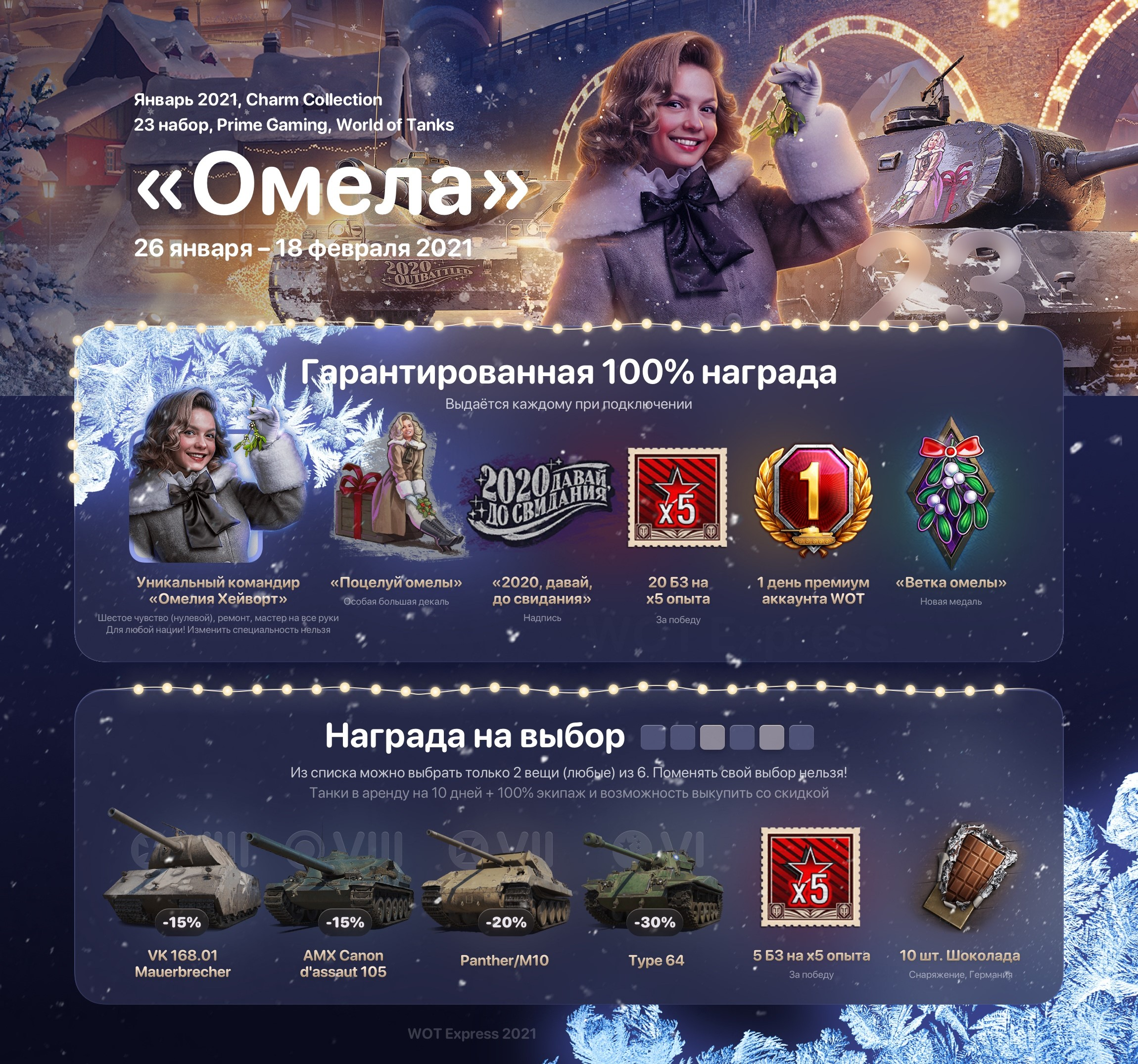 World of Tanks Twitch Prime Charm Collection