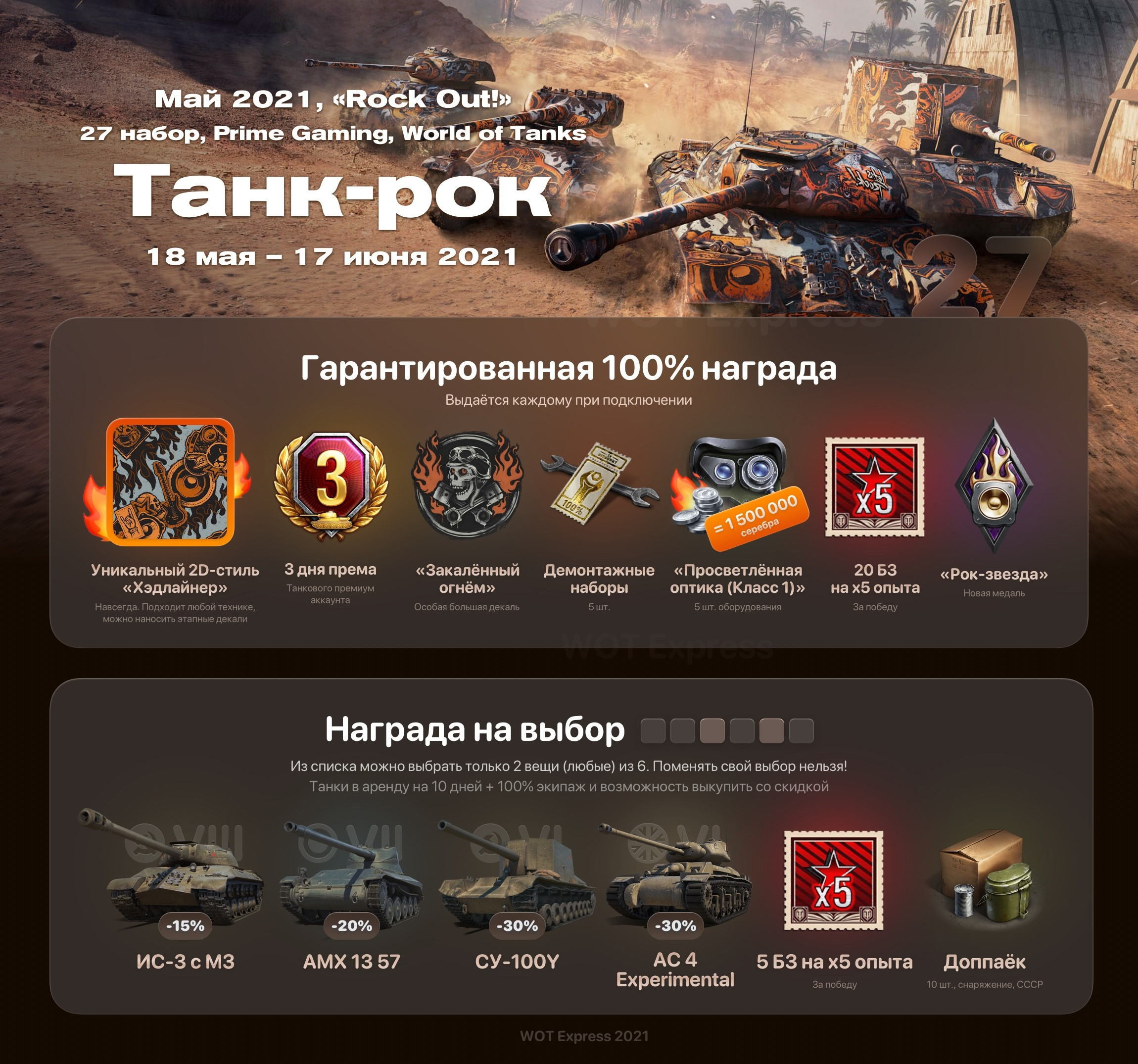 Фотография world of tanks twitch prime набор «танк-рок»