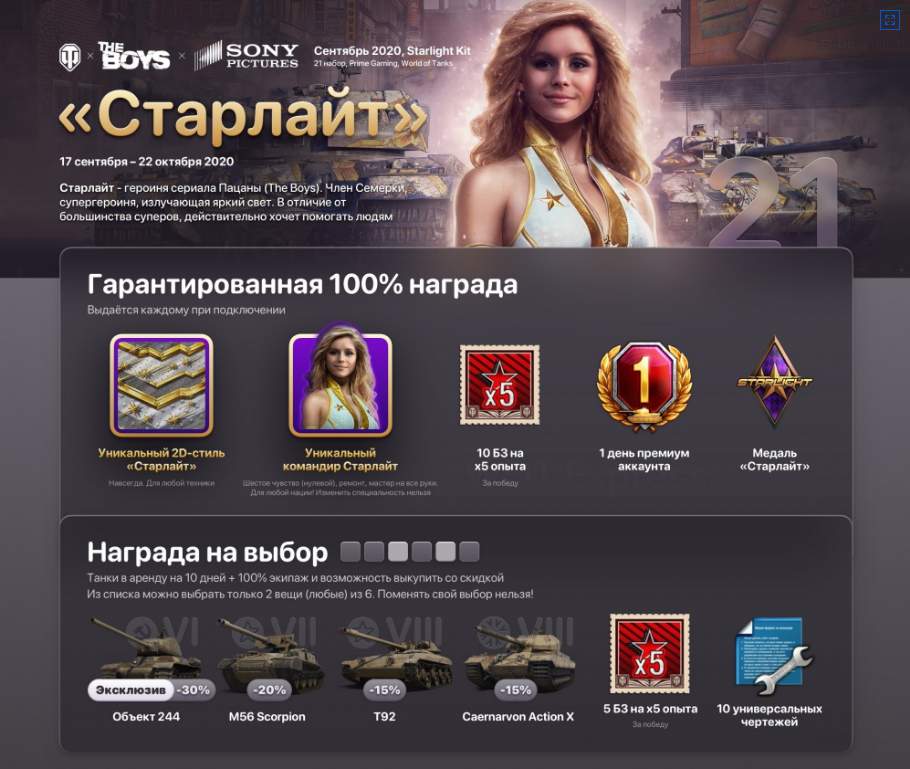 World of Tanks Twitch Prime Starlight Kit + Tiger