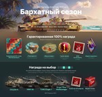 World of Tanks Twitch Prime Summer Vibes Bundle