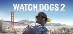 Watch Dogs 2 [Uplay] ПОЛНЫЙ ДОСТУП (Аккаунт + Почта)
