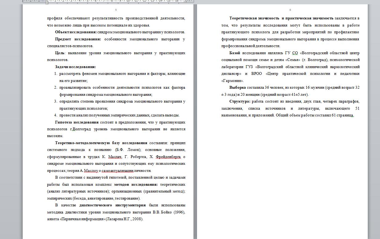 Темы курсовых работ по возрастной и педагогической психологии 2665