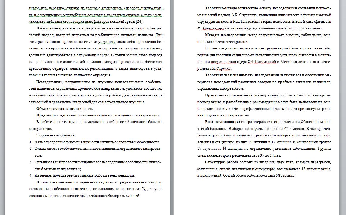 Курсовая работа на тему социальная психология личности 7598