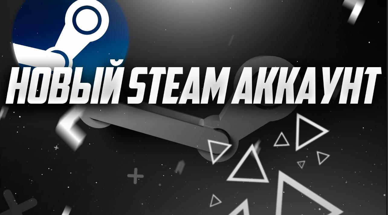 Фотография новый steam аккаунт, free cs:go