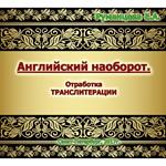 01-АНГЛИЙСКИЙ НАОБОРОТ- отработка ТРАНСЛИТЕРАЦИИ-41стр