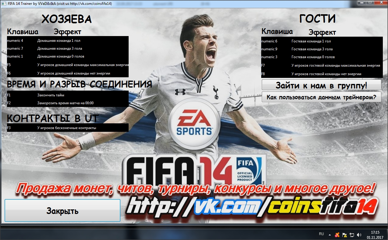 Fifa 14-15 Trainer Ultimate Team + SP