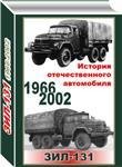 Информционное издание формата PDF об автомобиле Зил-131 с чертежами и габаритными размерами.