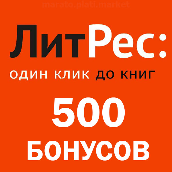 LitRes 500 bonus to the account + book - litres.ru