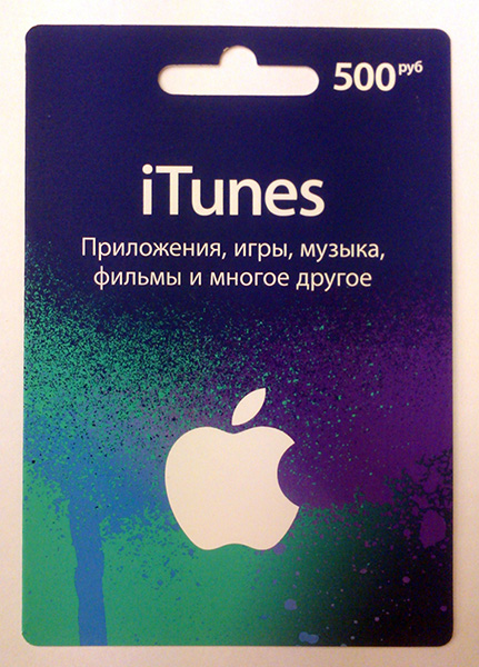 ★ 500 rub iTunes Gift Card (Russia)