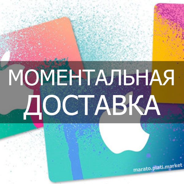 ★ 4500 rub App Store & iTunes Gift Card (Russia)
