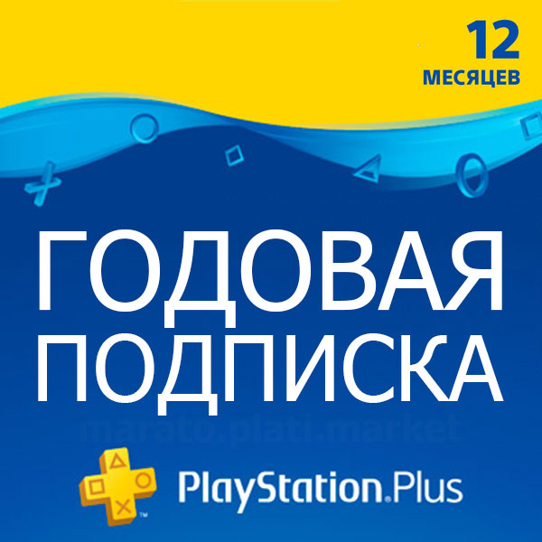 ★ 365 days | Subion PlayStation Network RUS PSN