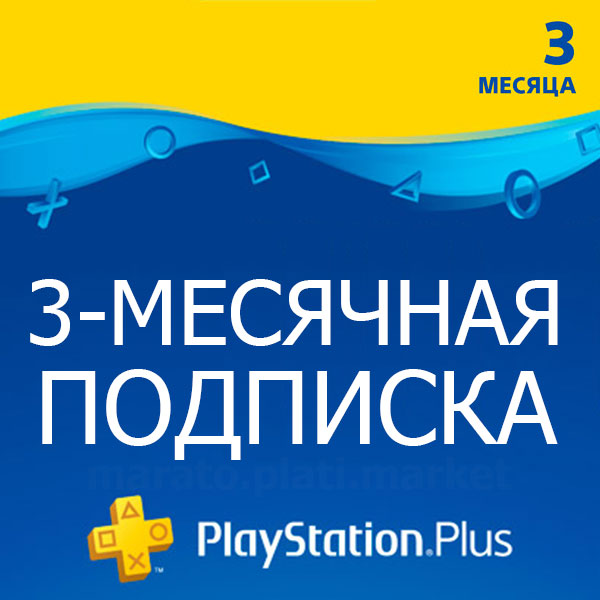 ★ 90 days |  Subion PlayStation Network RUS PSN