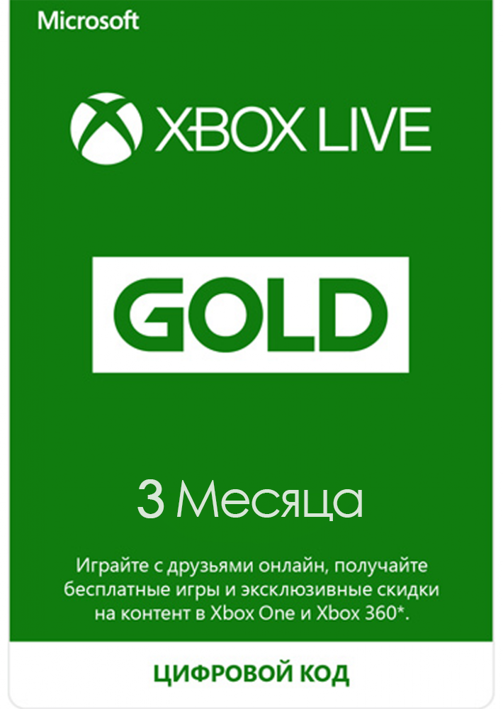 XBOX Live Gold 3 months | Subscription card 2019