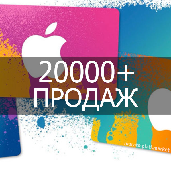 ★ 300 rub App Store & iTunes Gift Card (Russia)