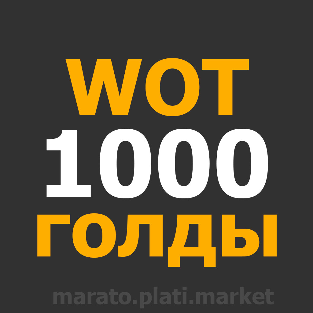★ 1000 GOLD IN WORLD OF TANKS (WOT) BONUS CODE