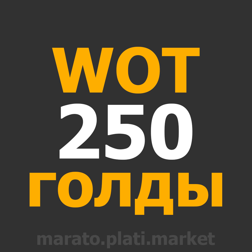 🔥250 GOLD IN WORLD OF TANKS (WOT) | BONUS CODE