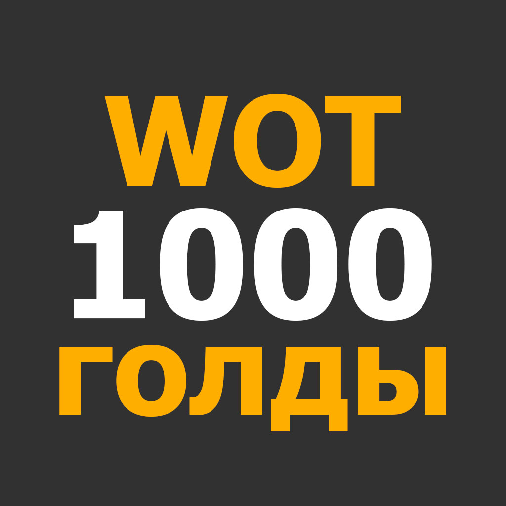 1000 gold in World of Tanks (WOT) 2019
