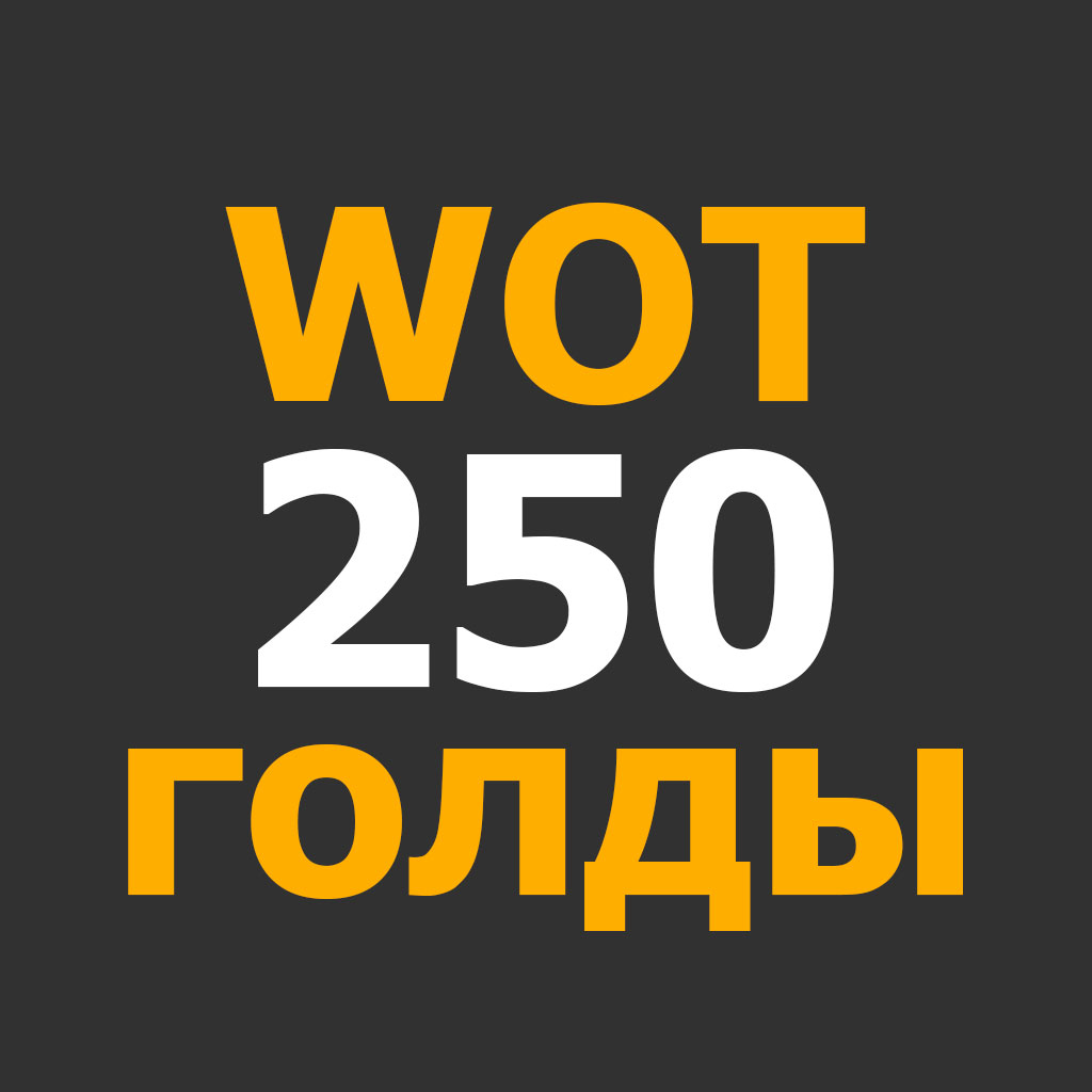 250 gold in World of Tanks (WOT) 2019