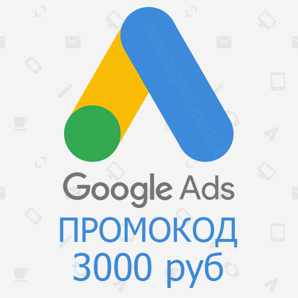 3000 rub on Google Adwords Russia | Promo code