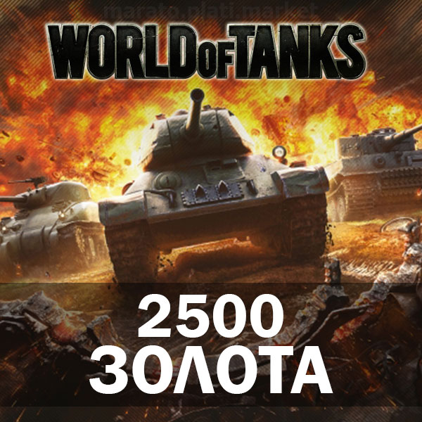 🔥 2500 GOLD IN WORLD OF TANKS (WOT) BONUS CODE