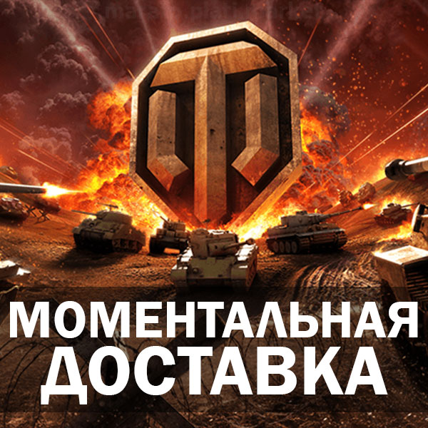 🔥 7500 GOLD IN WORLD OF TANKS (WOT) BONUS CODE