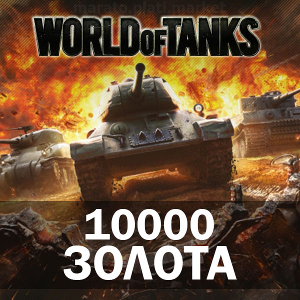 🔥10000 GOLD IN WORLD OF TANKS (WOT) BONUS CODE