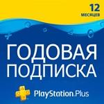 365 дней | Годовая подписка PlayStation Plus PSN (RUS)