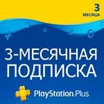 90 дней | Подписка PlayStation Plus (PSN Plus) RUS