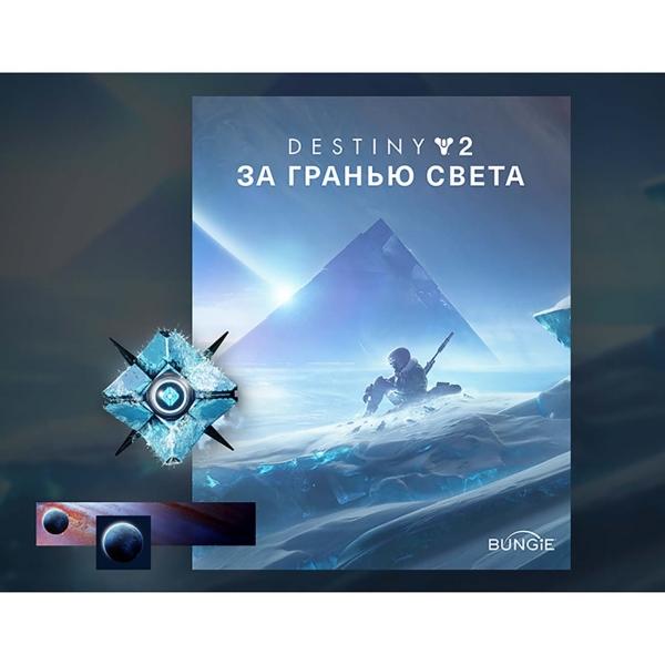 Destiny 2: Beyond Light (Steam KEY)  + Бонус