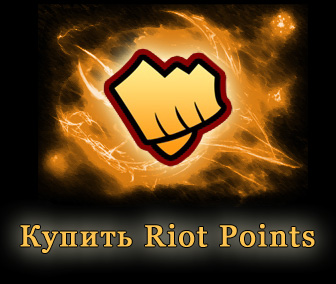 League of Legends (EU - West/Nordic East) - Riot Points