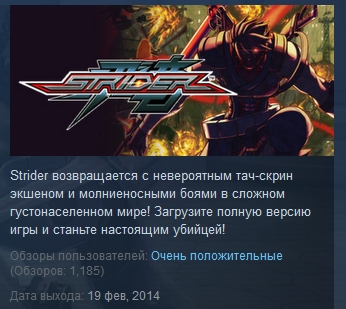 STRIDER STEAM KEY REMOVAL KEY LICENSE