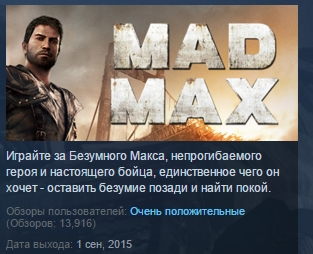 Mad Max STEAM KEY RU + CIS RU + CIS REMOVAL KEY LICENSE