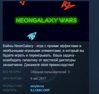 NeonGalaxy Wars  STEAM KEY REGION FREE GLOBAL