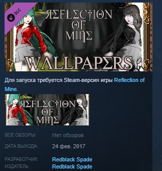 Reflection of Mine - Wallpapers STEAM KEY REGION FREE