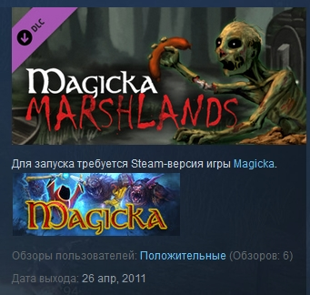 Magicka: Marshlands STEAM KEY REGION FREE GLOBAL