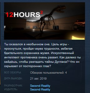 12 HOURS 2 STEAM KEY REGION FREE GLOBAL