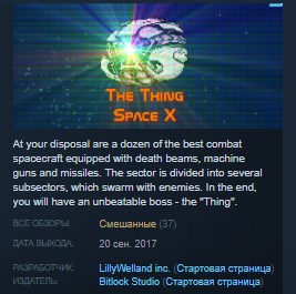 The Thing: Space X STEAM KEY REGION FREE GLOBAL