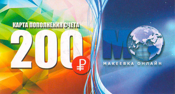 Makeevka Online Card 200 rub
