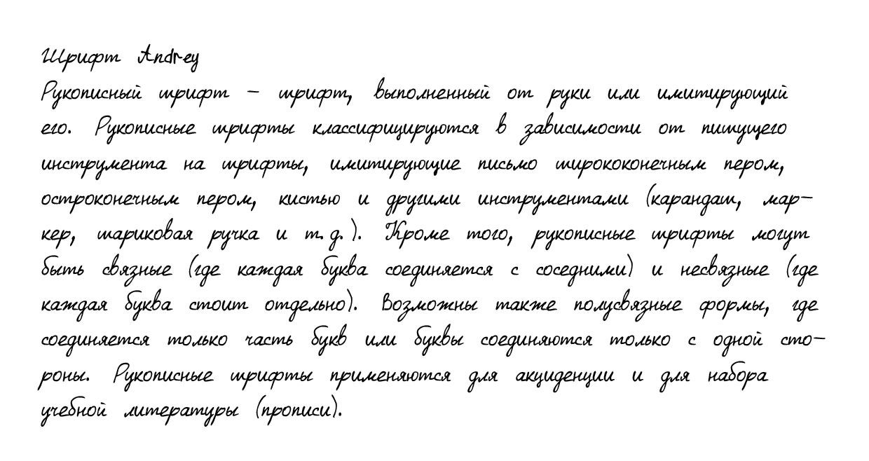 Cursive handwriting from Andrey