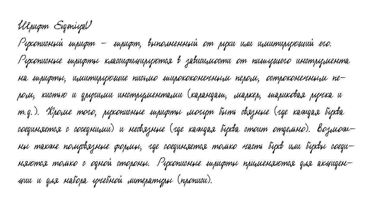 Cursive handwriting from EvgeniyaU