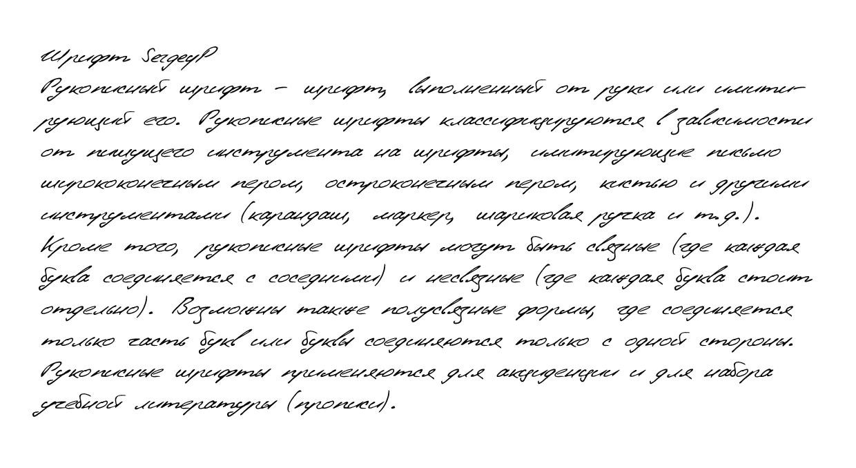 Cursive handwriting from SergeyP