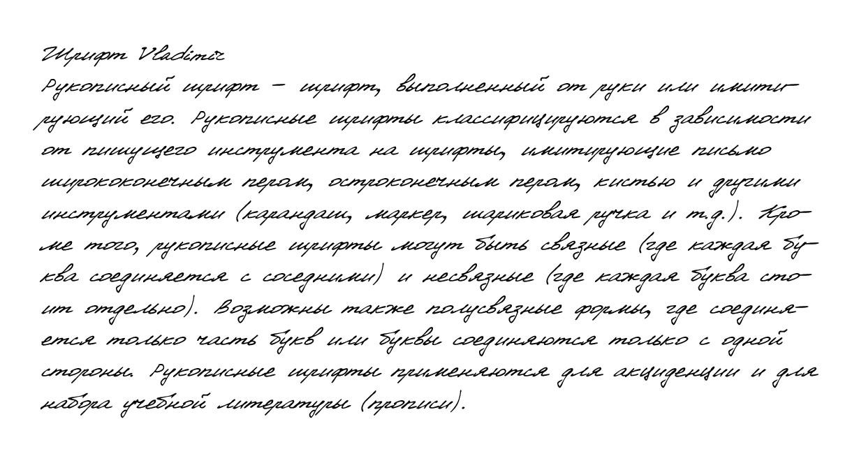 Cursive handwriting from Vladimir
