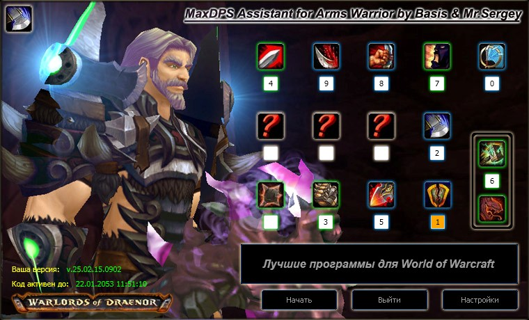 MaxDPS Assistant for Arms Warrior (for Legion)