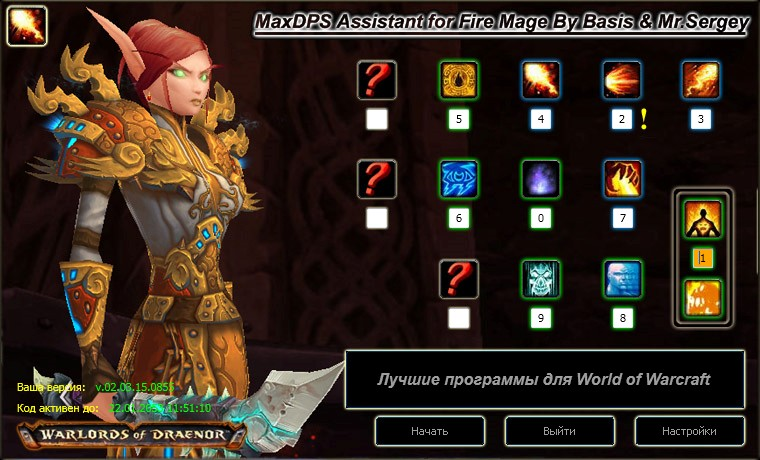 MaxDPS Assistant for Fire Mage (для Legion)