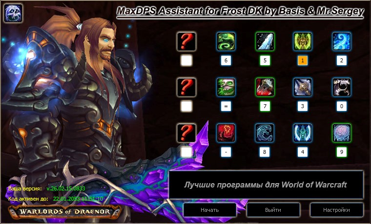 MaxDPS Assistant for Frost DK (for Legion)