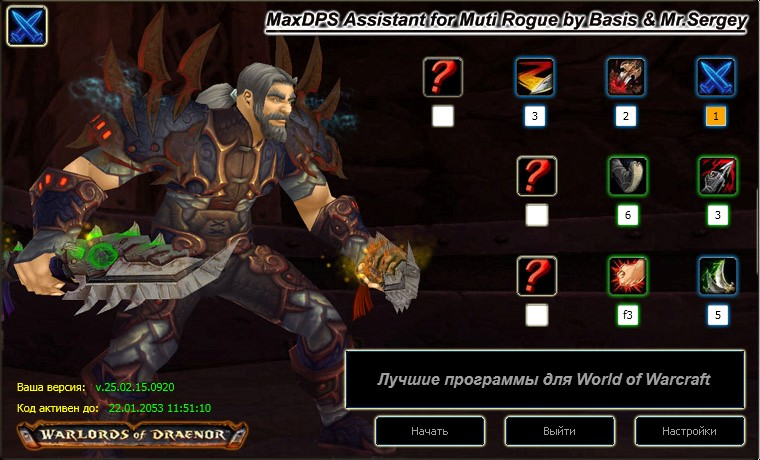 MaxDPS Assistant for Assassination Rogue (для Legion)