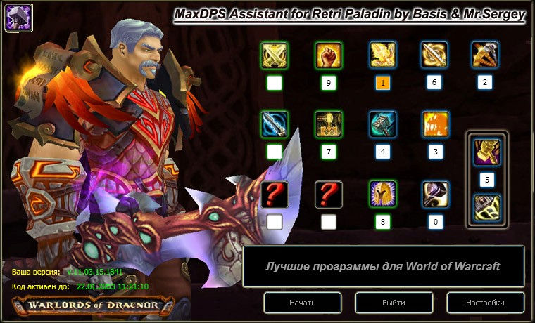 MaxDPS Assistant for Retri Paladin (для Legion)